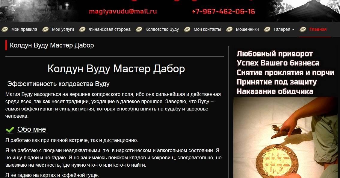 Проверенные маги и колдуны. информация раздела мнения наших читателей. известный маг и парапсихолог н.а. малиновская.