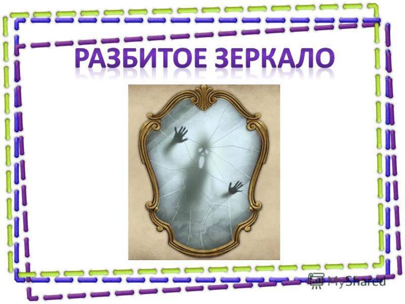 К чему разбивается зеркало, что делать, если бьется случайно в доме или само по себе: приметы