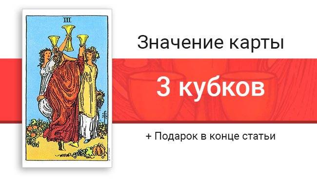 3 (тройка) кубков (чаш) таро: значение в отношениях, любви, работе