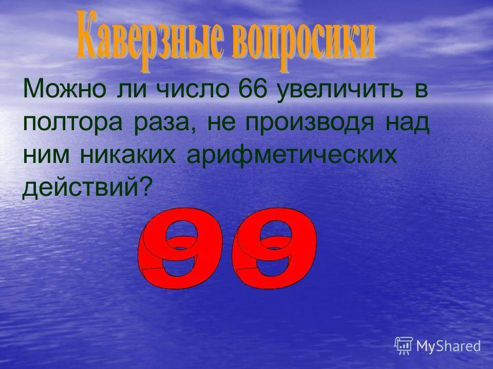 Число 66 в нумерологии значение