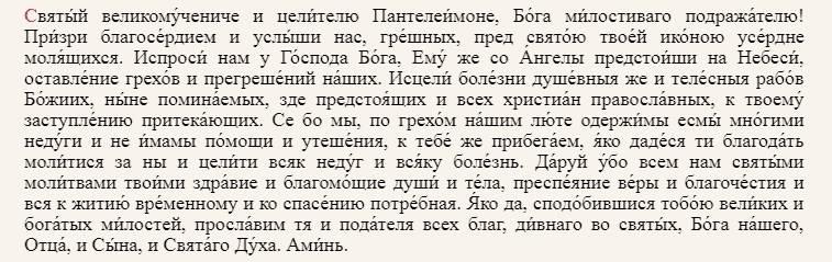 4 сильных молитвы пантелеймону целителю | православные молитвы ☦