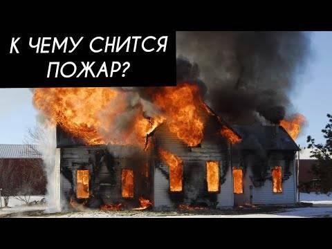 К чему снится пожар в доме женщине или мужчине - толкование сна по сонникам