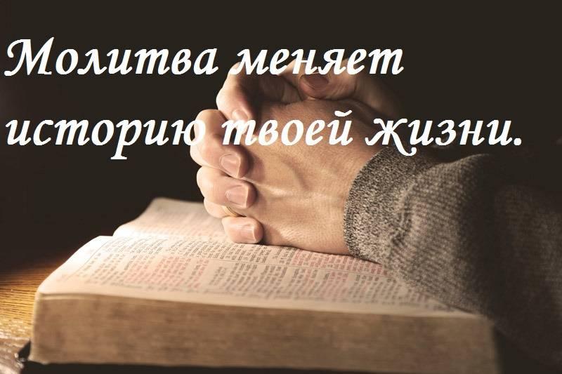 Молитвы на долгую и хорошую жизнь. какие молитвы и какому святому читать об изменении жизни к лучшему, для привлечения денег в жизнь, счастья, здоровья, удачи, для счастливой семейной жизни: текст мол