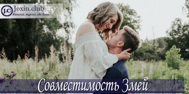 Змея женщина и змея мужчина - совместимость в любви, браке, постели, работе, дружбе, процентах
