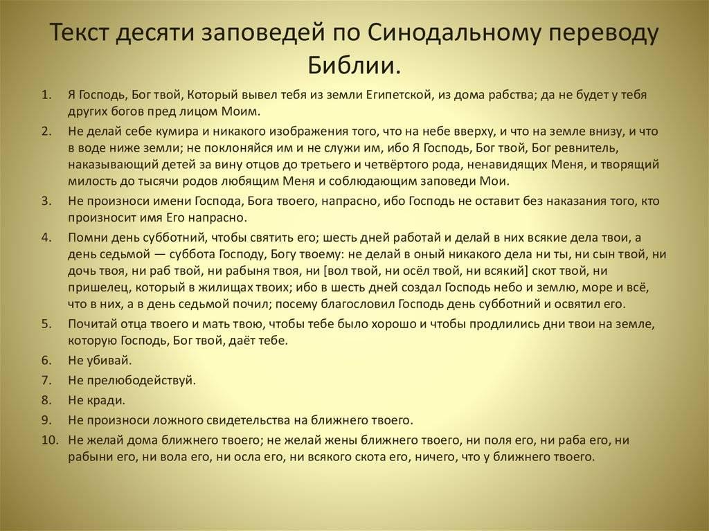 10 заповедей божьих в православие и 7 смертельных грехов