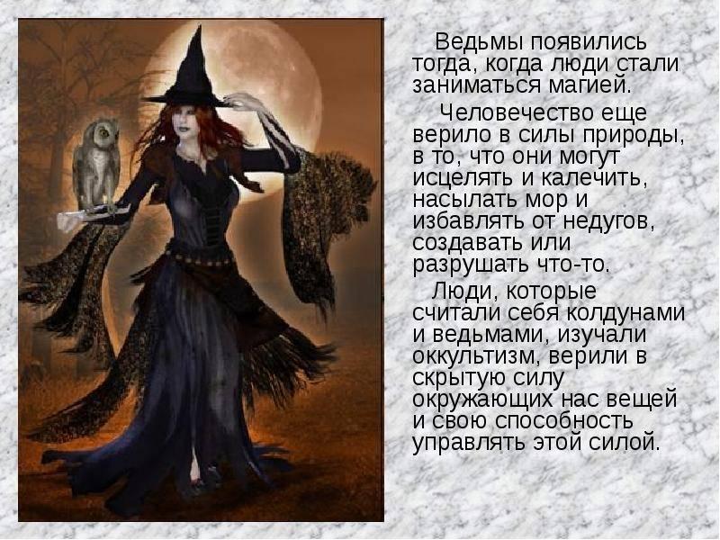 Как распознать ведьму, колдуна, бесноватого человека, ребенка в церкви, православном храме? признаки колдуна в мужчине, ведьмы в женщине, бесноватого человека, ребенка. как защищаться от ведьм и колдунов, бесноватого человека, ребенка в семье?