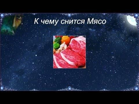 К чему снится сырое мясо по соннику? видеть во сне сырое мясо – толкование снов.
