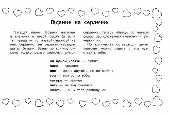 Простые и правдивые гадания на любовь к парню на бумаге с ручкой