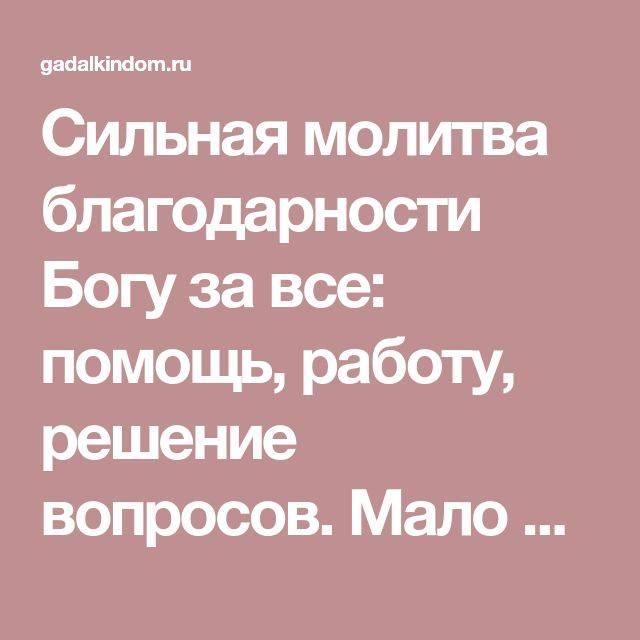 Благодарственные молитвы господу, богородице и ангелу-хранителю на каждый день – молитвы и акафисты на spas-icona.ru