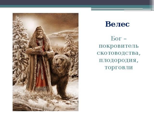 Велес — славянский бог мудрости. книга родной веры. основы родового ведания русов и славян