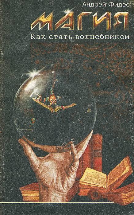 Как стать волшебницей / волшебство мир грез, в домашних условиях?