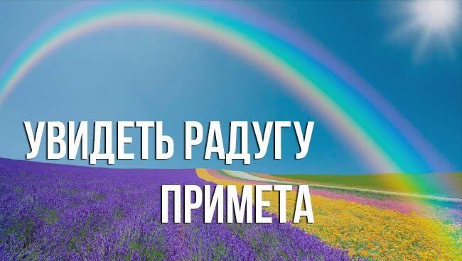 Примета «увидеть радугу»