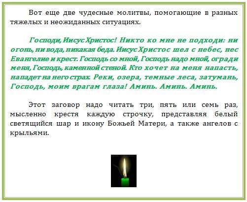 Молитва от гнева начальства. — магия