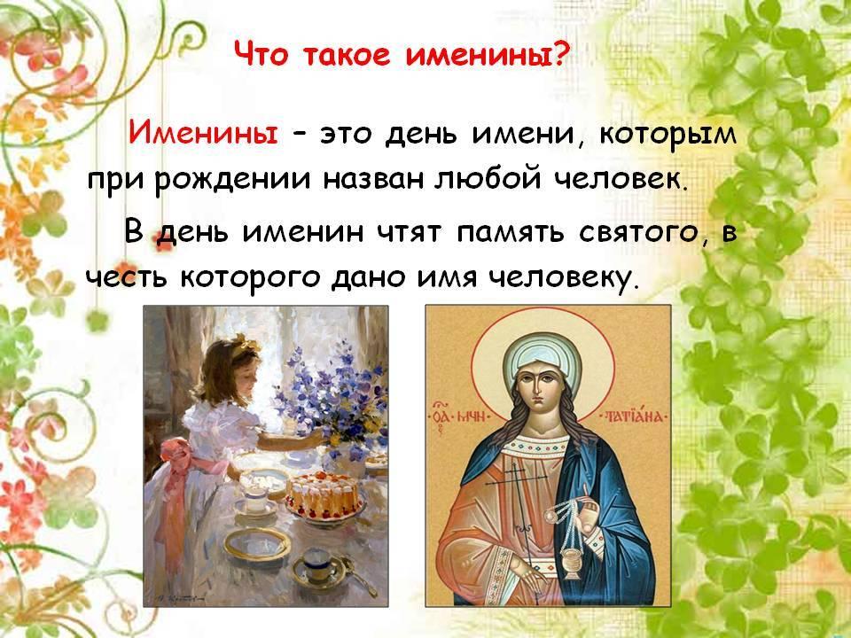 Календарь именин на 2021 год - именины по церковному православному календарю