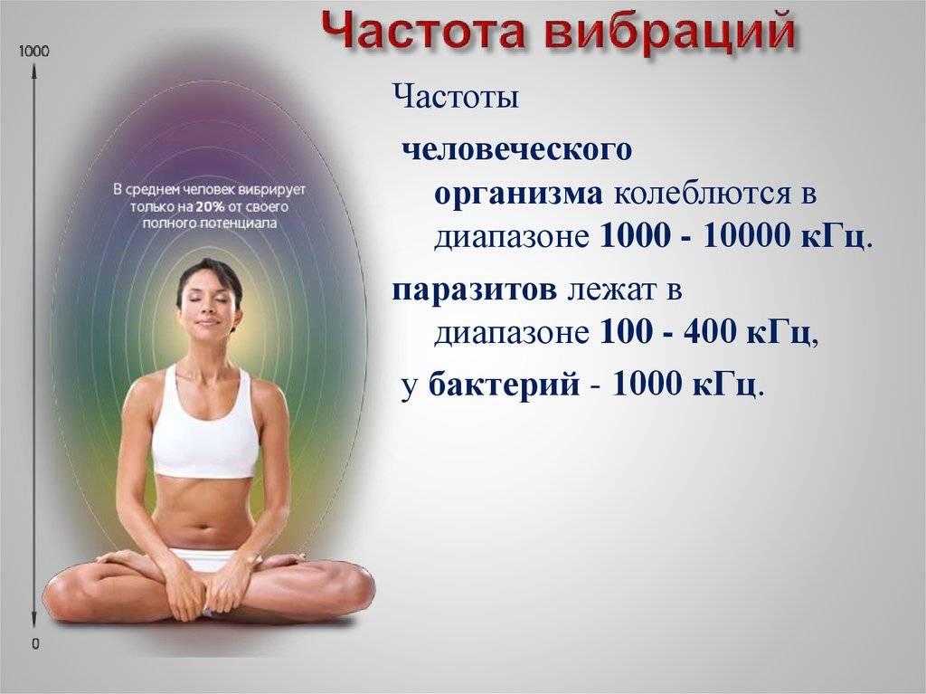 Конкретные способы повышения вибраций души. статья. вибротерапия. самопознание.ру