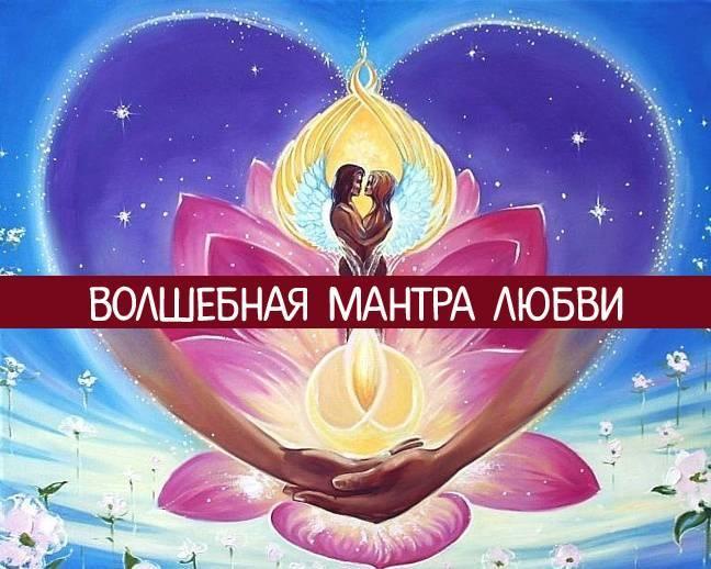 Мощная мантра любви и счастья