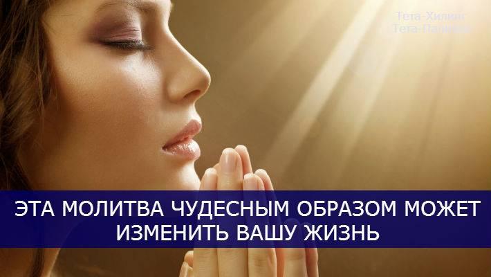 Молитвы для православных на все случаи жизни, святым угодникам, о родных и близких