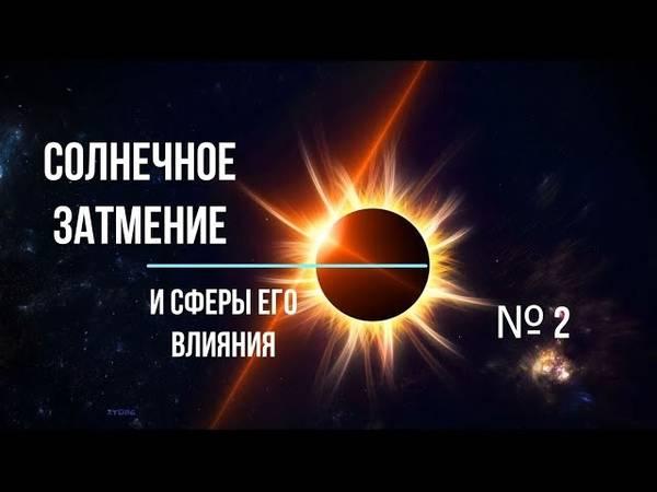 ✈ солнечные затмения 2021: когда они будут и как повлияют на нашу жизнь