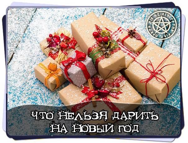 Узнайте, какие подарки нельзя дарить никому ни под каким предлогом!