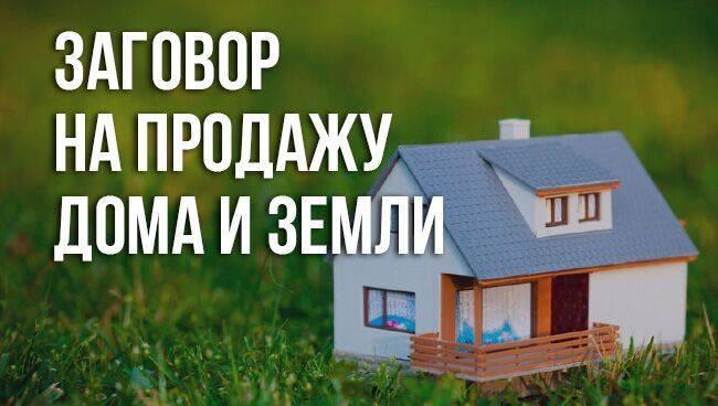 15 народных примет для продажи дома и квартиры
