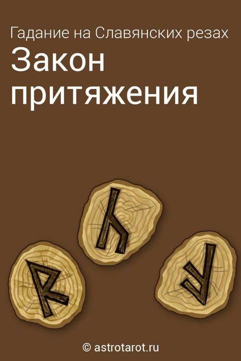 Гадание онлайн на славянских рунах. прогноз на ситуацию или любовь.