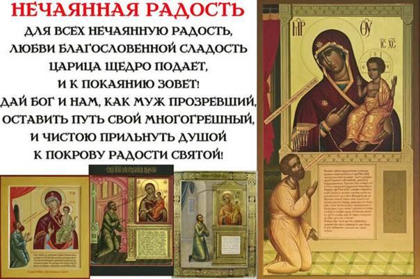 Богородица, дарующая «нечаянную радость»: акафист и история