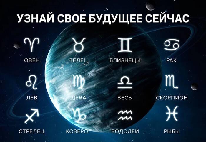 Знак зодиака и гороскоп по дате рождения: судьба и характеристика человека