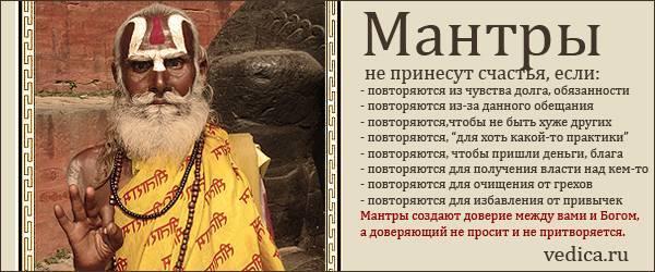 Ведические мантры: сила древней мудрости