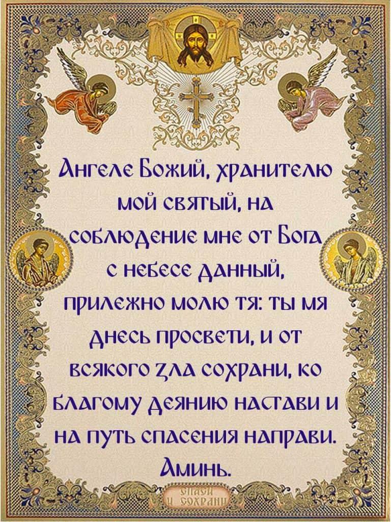 100 молитв о защите от чёрной магии и колдовских сил   точки молитвы