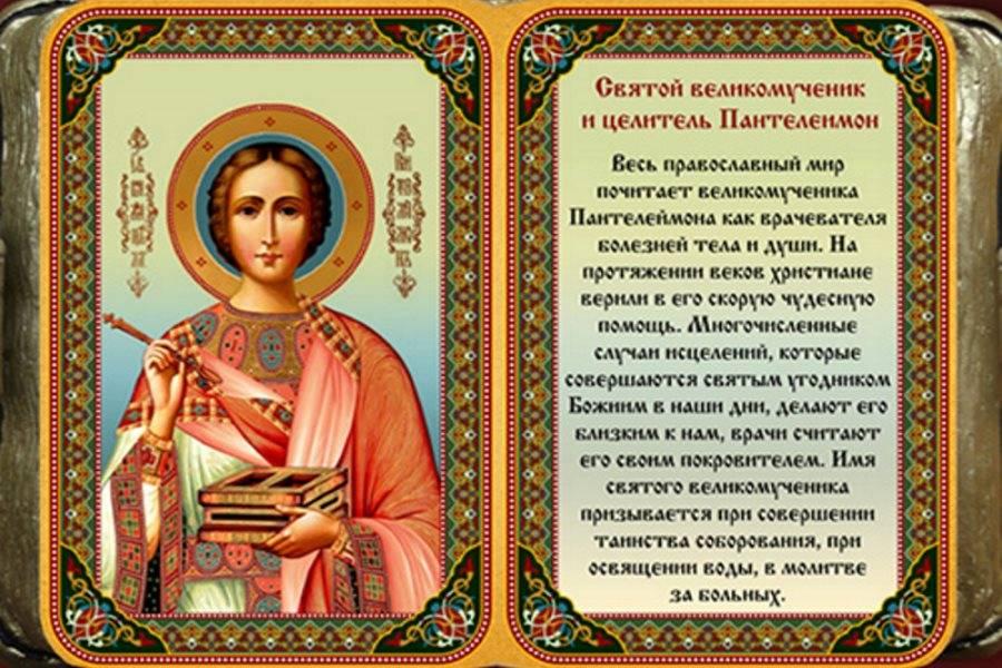Молитвы святому пантелеймону целителю о здравии и исцелении.