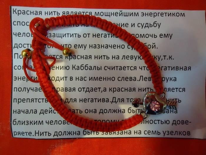 Красная нить на запястье: что значит и как носить | razgadamus.ru