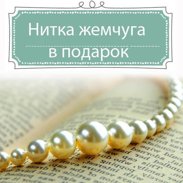 Какие подарки свекрови нельзя дарить невестке: приметы и поверья