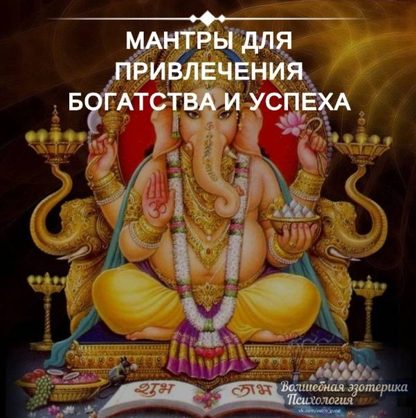 Мантры на удачу — вам поможет индийская мудрость