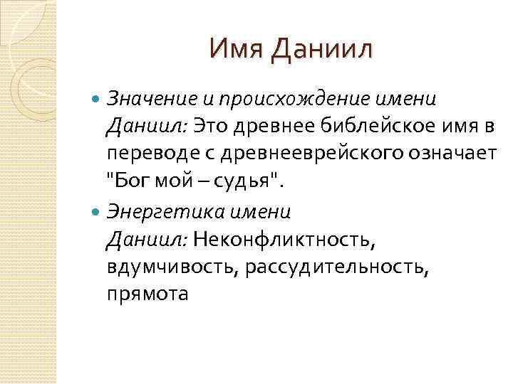Значение имени максим - автор екатерина данилова - журнал женское мнение