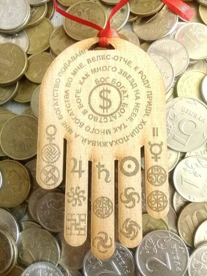 Как в новолуние привлечь удачу и деньги с помощью амулета?