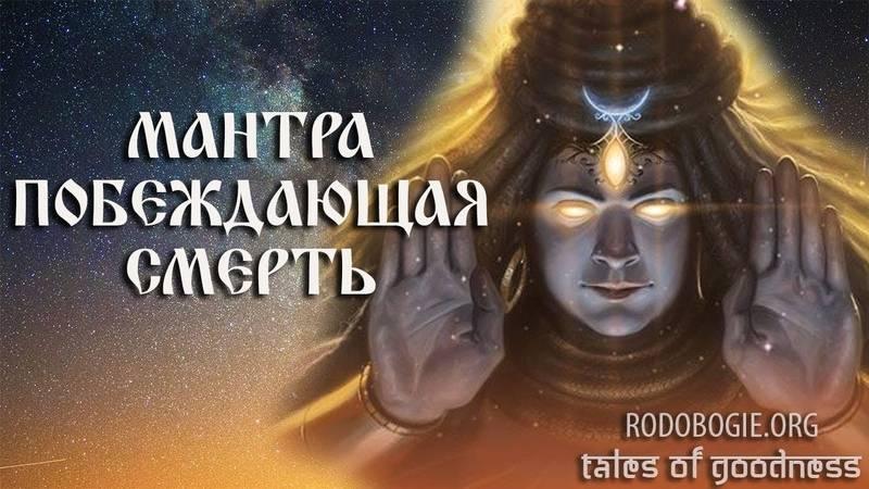 Все о самой мощной мантре бессмертия махамритьюнджая: правила чтения священного текста, побеждающего смерть