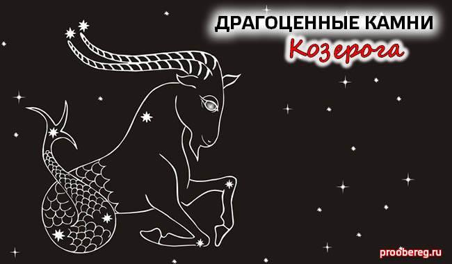 Камни козерога по дате рождения. камни козерога-женщины и козерога-мужчины :: syl.ru