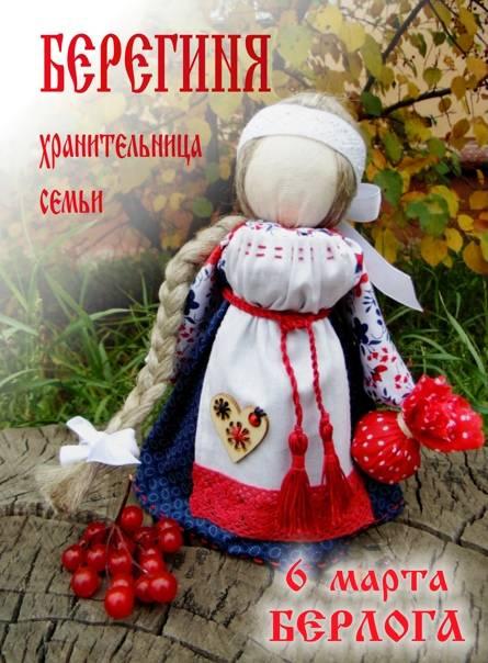 Кукла берегиня — символ славянского народа