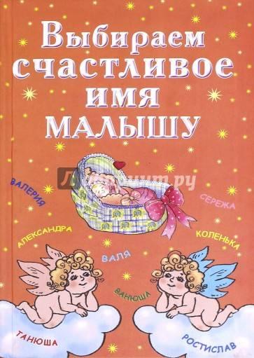 Как выбрать имя ребенку (с иллюстрациями) - wikihow