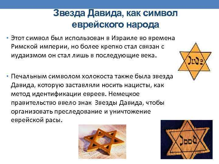 Звезда давида: значение символа в христианстве, в магии