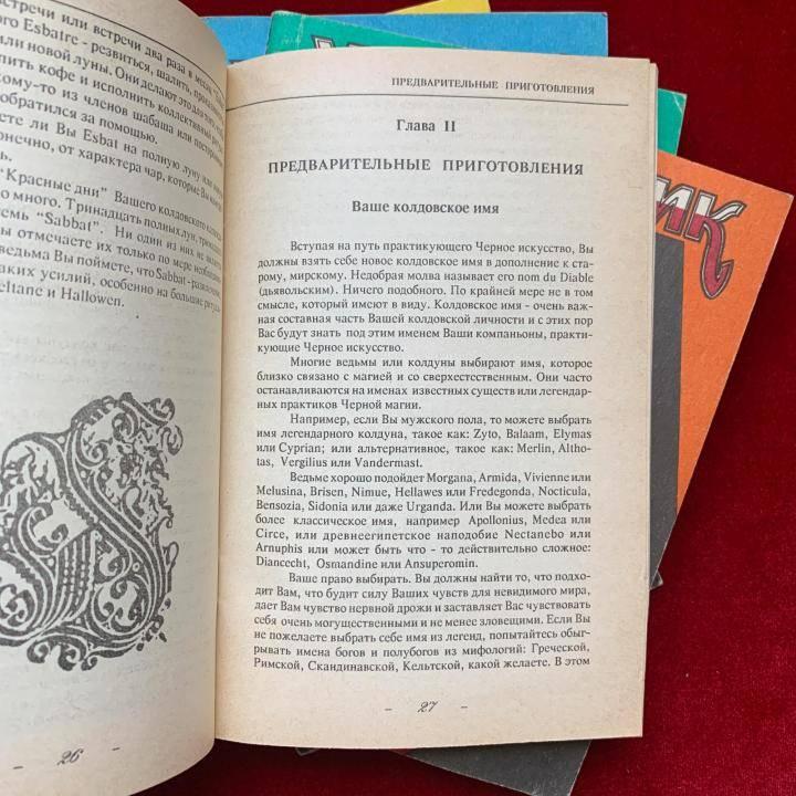 Читать книгу лучшие ритуалы и практики белой магии от старца захария! захария : онлайн чтение - страница 1