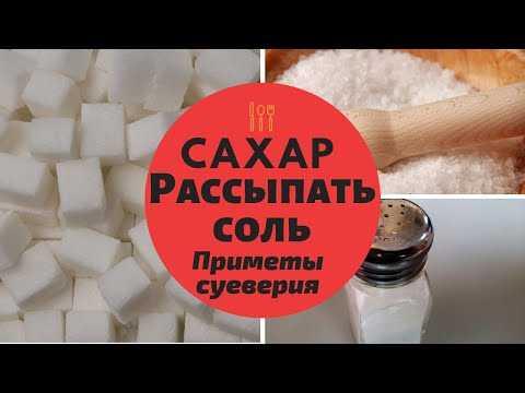 К чему рассыпать сахар: все значения популярной приметы