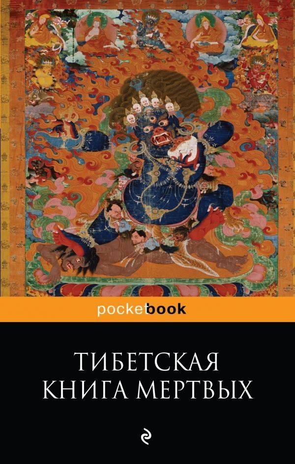 Читать онлайн книгу тибетская книга мертвых - бардо тодол бесплатно. 1-я страница текста книги.