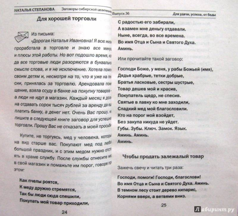 Заговоры на нахождение потерянной вещи: правила чтения