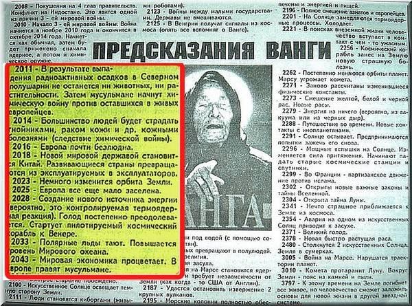Предсказания ванги на 2021 год для россии и мира (дословные цитаты)