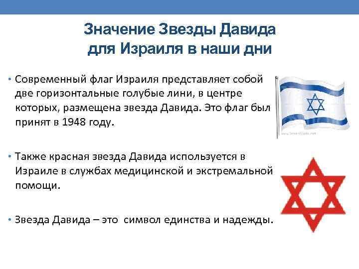 Что означает шестиконечная звезда в православии?