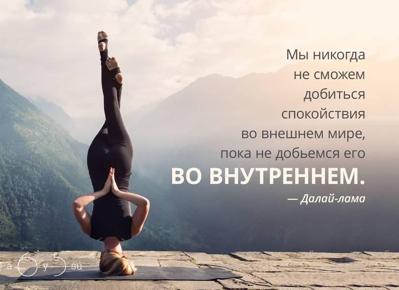 Меняем жизнь к лучшему: мантры на привлечение счастья, удачи и успеха во всем