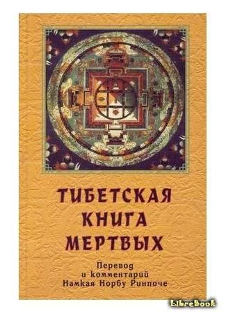 Бардо тодол ★ тибетская книга мертвых читать книгу онлайн бесплатно