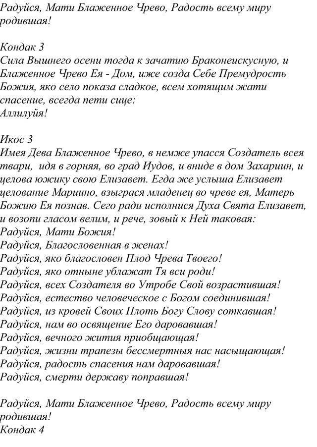 Молитва задержания старца пансофия афонского: прошение преподобному о защите от нечистой силы – молитвы и акафисты на spas-icona.ru