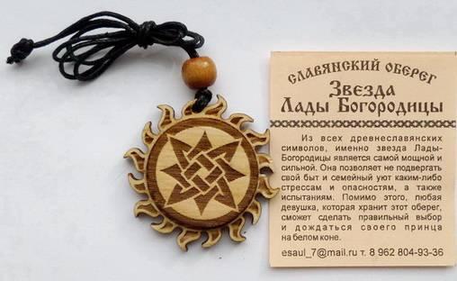 Семиконечная звезда магов, её значение и использование